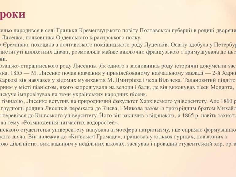 Ранні роки Микола Лисенко народився в селі Гриньки Кременчуцького повіту Полт...