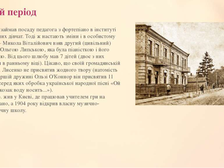 Зрілий період 1878 — займав посаду педагога з фортепіано в інституті шляхетни...