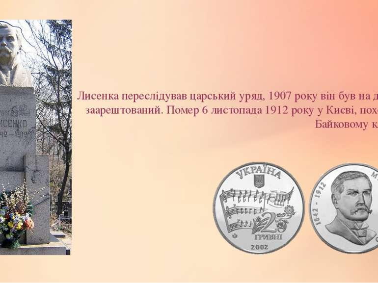 Лисенка переслідував царський уряд, 1907 року він був на деякий час заарештов...