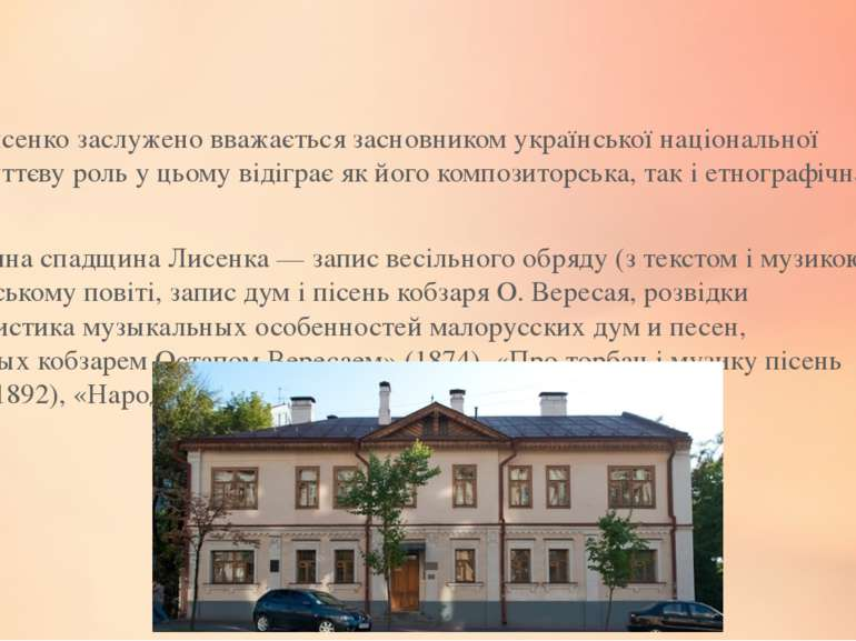 Микола Лисенко заслужено вважається засновником української національної музи...