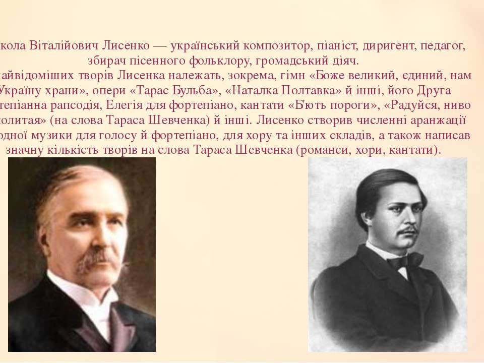 Микола Віталійович Лисенко — український композитор, піаніст, диригент, педаг...