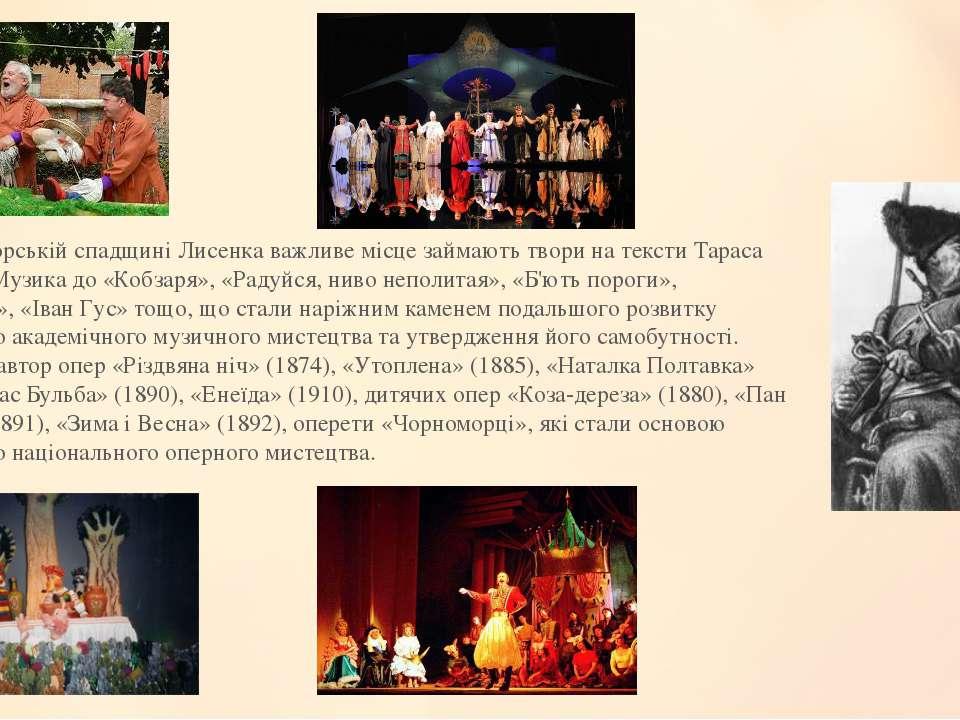 У композиторській спадщині Лисенка важливе місце займають твори на тексти Тар...
