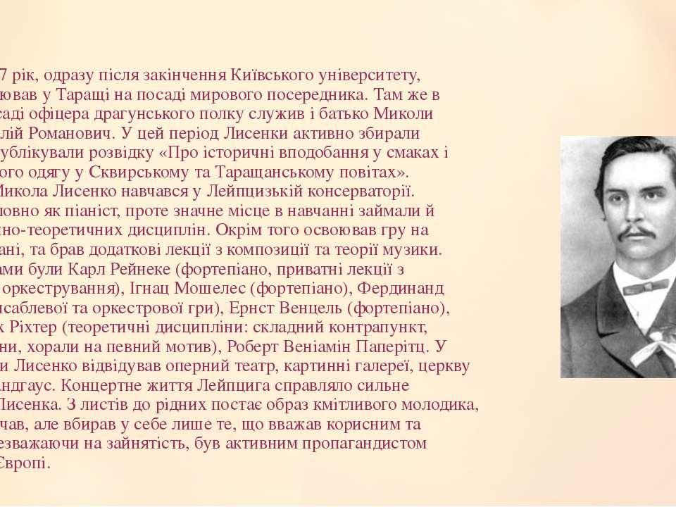 З 1865 по 1867 рік, одразу після закінчення Київського університету, Лисенко ...
