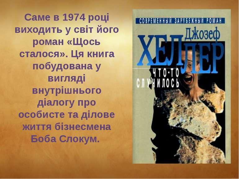 Саме в 1974 році виходить у світ його роман «Щось сталося». Ця книга побудова...
