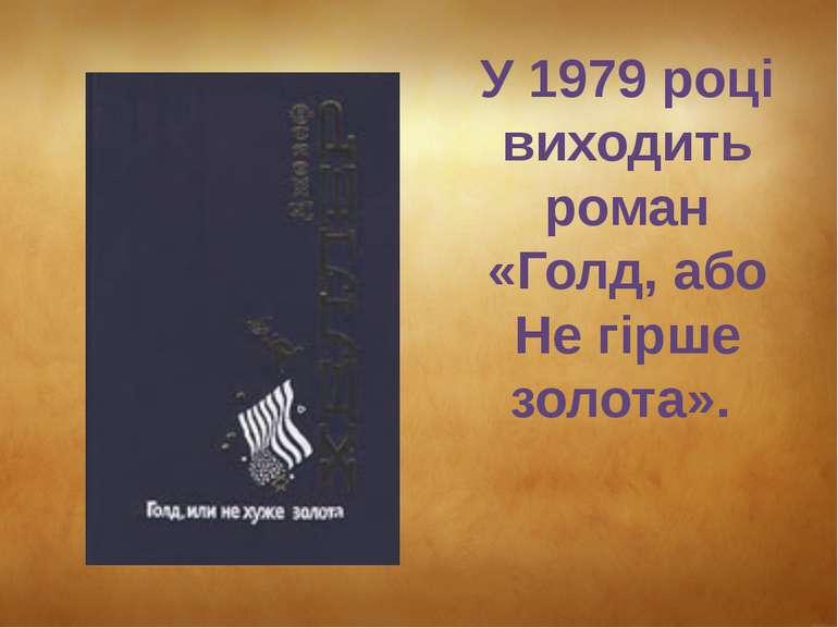 У 1979 році виходить роман «Голд, або Не гірше золота».