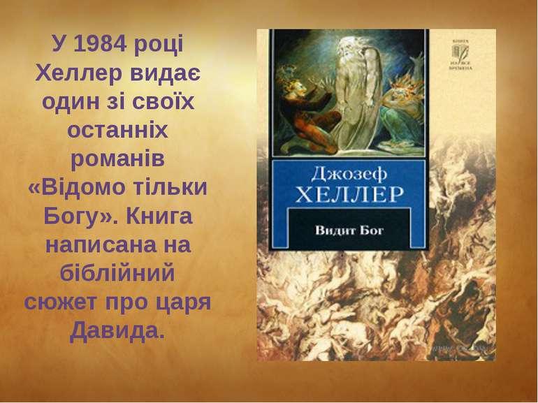 У 1984 році Хеллер видає один зі своїх останніх романів «Відомо тільки Богу»....