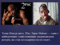 Тупак Шакур (англ. 2Pac, Tupac Shakur) — один з найвідоміших і найуспішніших ...