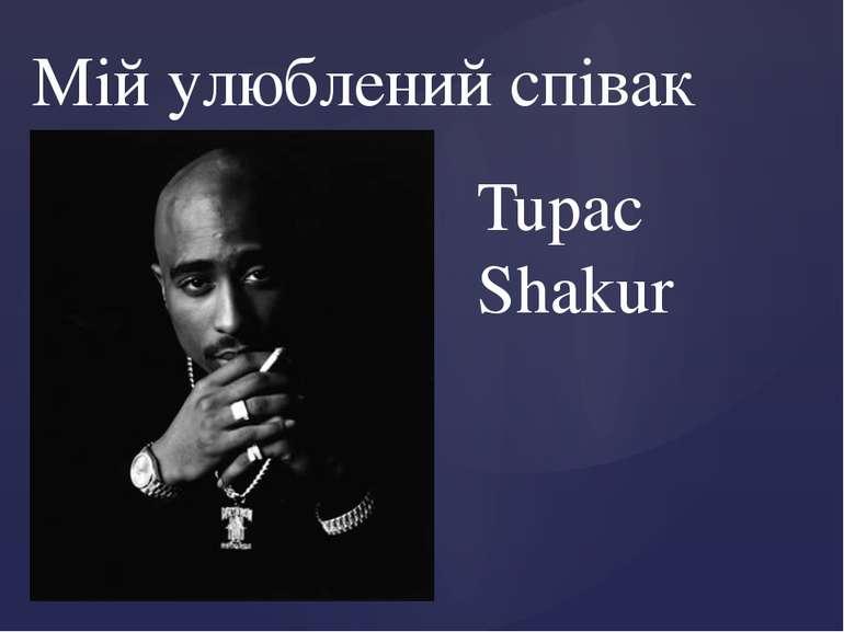 Мій улюблений співак Tupac Shakur {