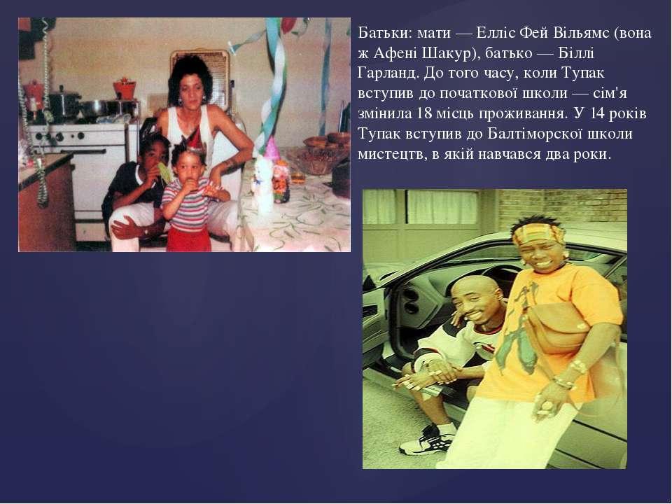 Батьки: мати — Елліс Фей Вільямс (вона ж Афені Шакур), батько — Біллі Гарланд...