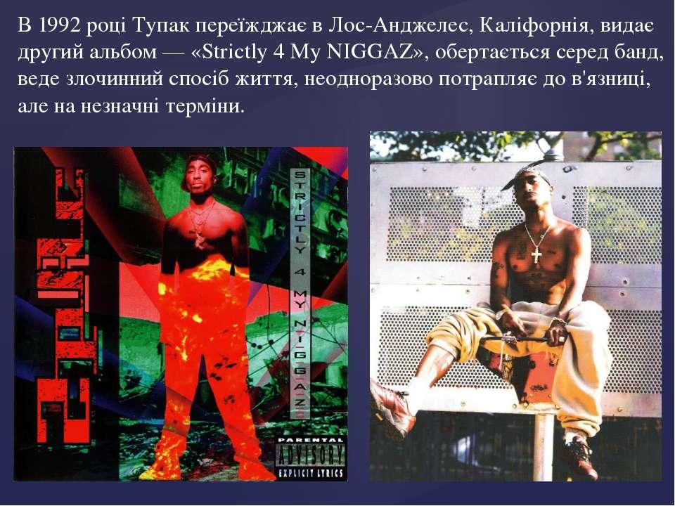 В 1992 році Тупак переїжджає в Лос-Анджелес, Каліфорнія, видає другий альбом ...