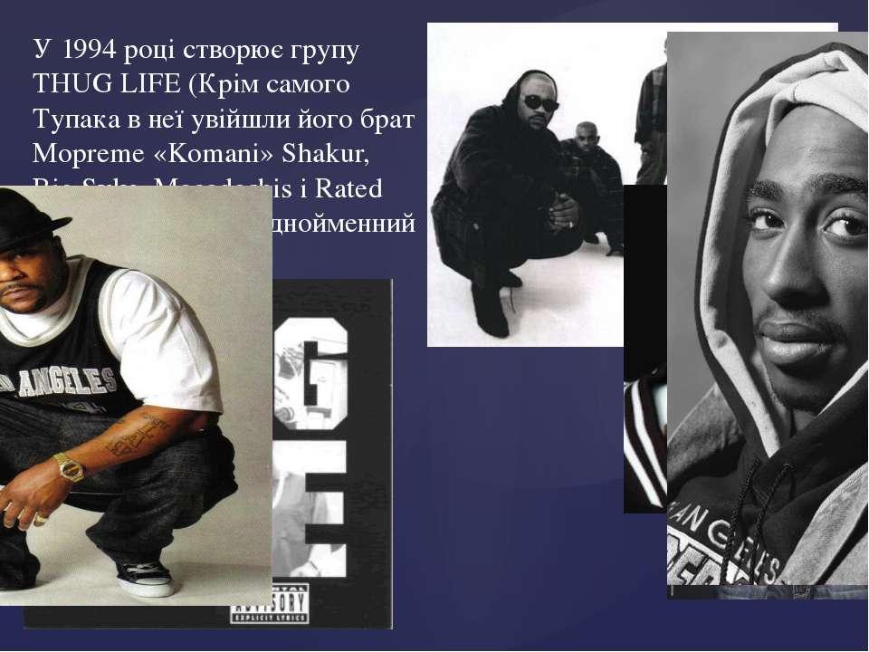 У 1994 році створює групу THUG LIFE (Крім самого Тупака в неї увійшли його бр...