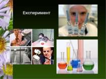 Експеримент