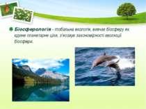 Біосферологія - глобальна екологія, вивчає біосферу як єдине планетарне ціле,...