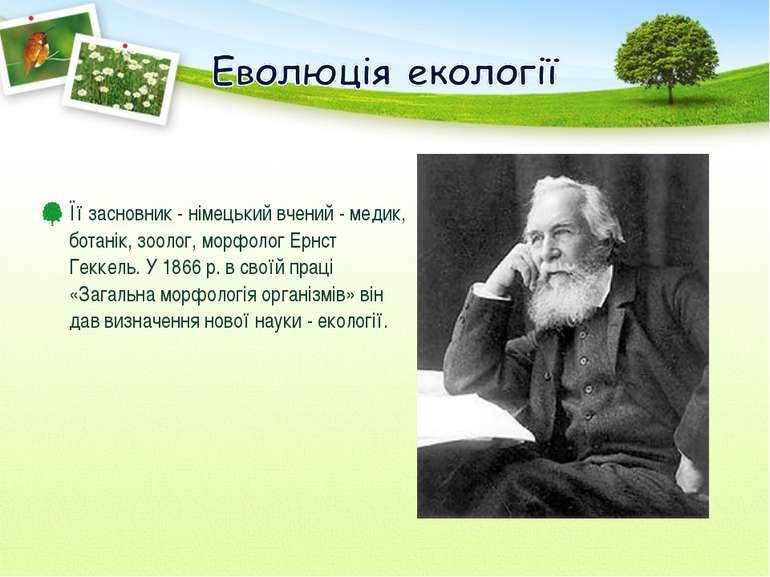 Її засновник - німецький вчений - медик, ботанік, зоолог, морфолог Ернст Гекк...