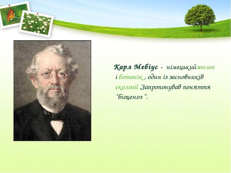 Карл Мебіус - німецькийзоолог і ботанік , один із засновників екології .Запро...
