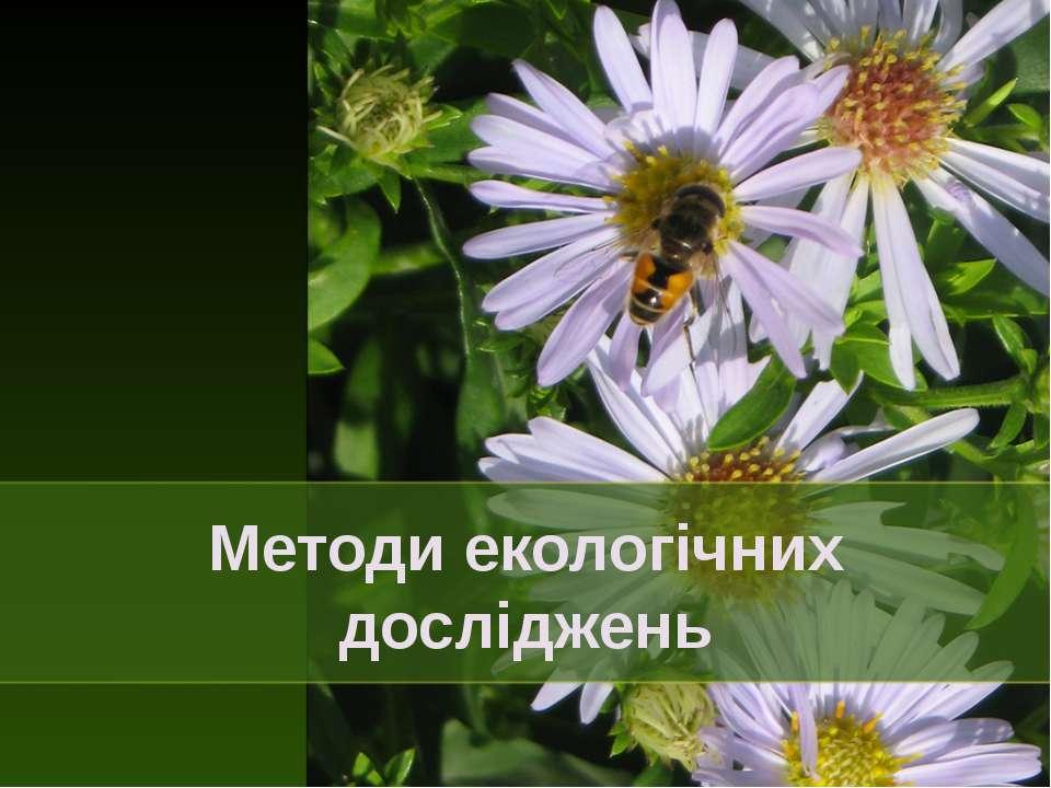 Методи екологічних досліджень