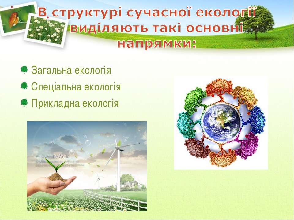 Загальна екологія Спеціальна екологія Прикладна екологія