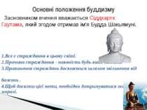 Засновником вчення вважається Сіддхартх Гаутама, який згодом отримав ім'я Буд...