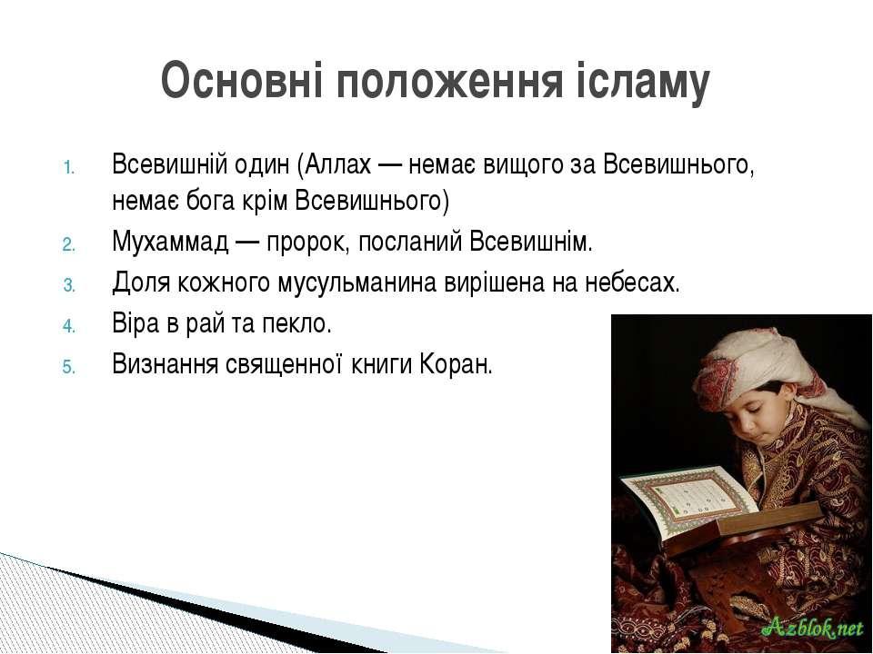 Всевишній один (Аллах— немає вищого за Всевишнього, немає бога крім Всевишнь...