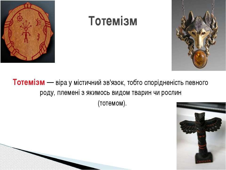Тотемізм—віраумістичнийзв'язок, тобто спорідненість певного роду, племен...