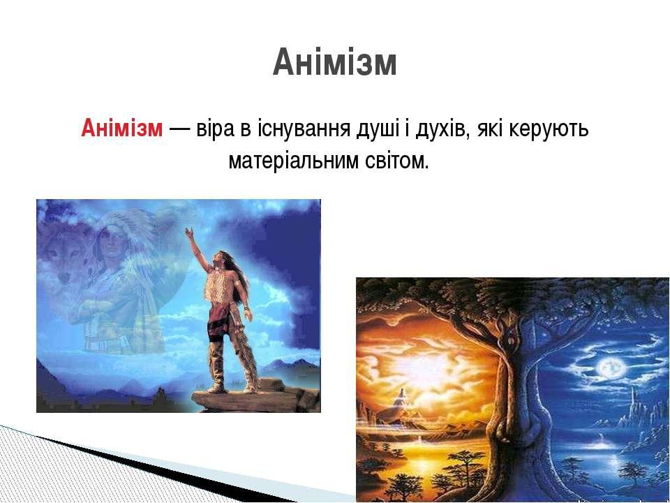 Анімізм—вірав існуваннядушіідухів, які керують матеріальним світом. Ан...