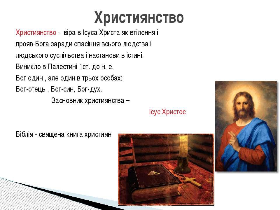 Християнство - віра вІсуса Христаяк втілення і прояв Бога заради спасіння ...