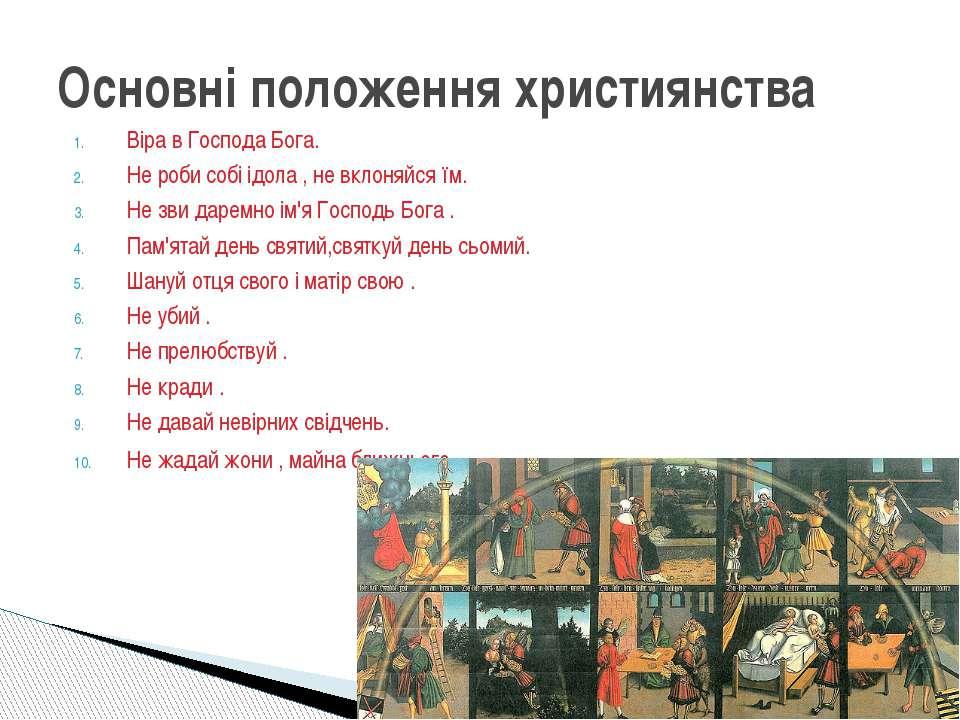 Основні положення християнства Віра в Господа Бога. Не роби собі ідола , не в...