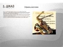Джаз як стильовий напрям народився на початку ХХ століття в Новому Орлеані (С...