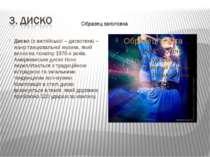 Диско (з англійської – дискотека) – жанр танцювальної музики, який виник на п...