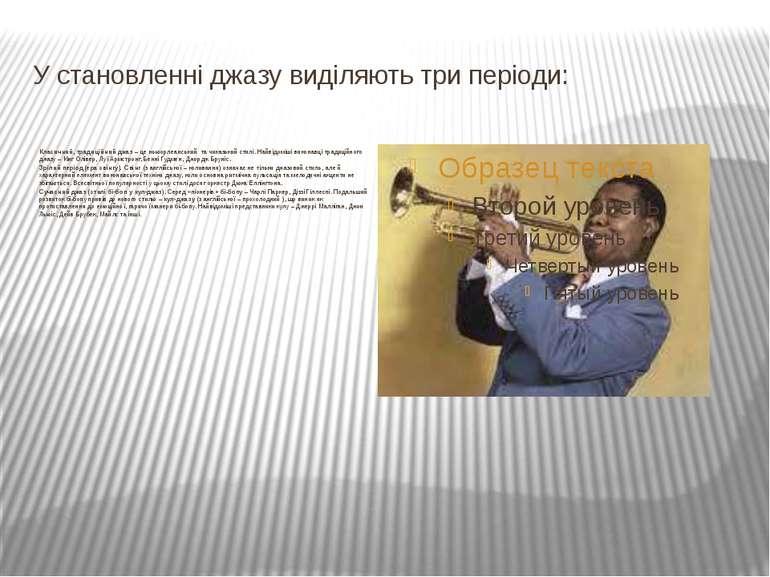 У становленні джазу виділяють три періоди: Класичний, традиційний джаз – це н...