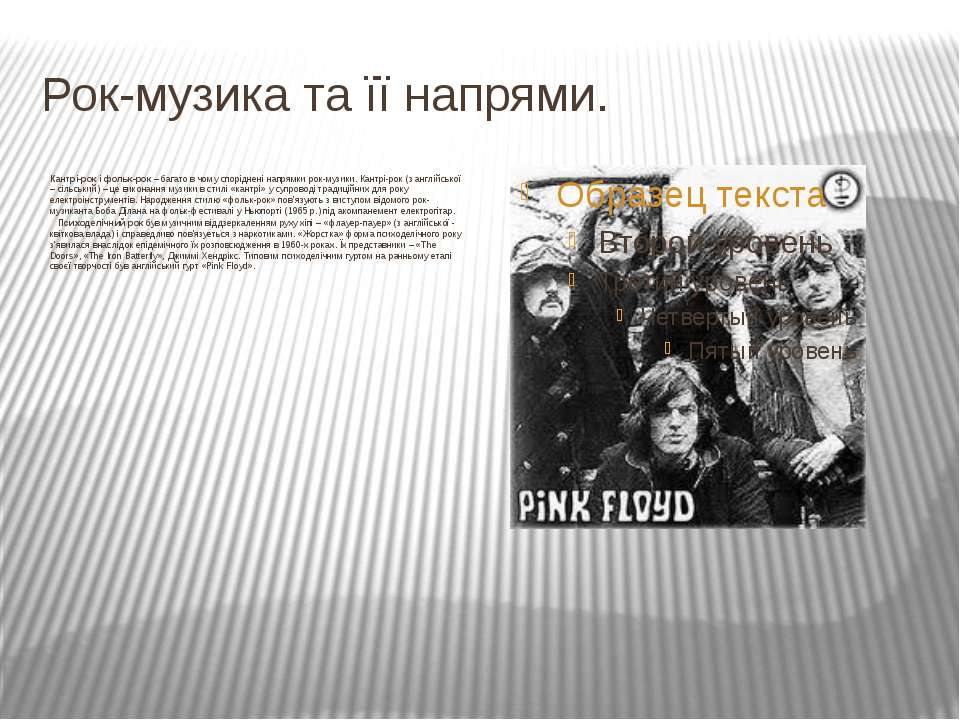 Рок-музика та її напрями. Кантрі-рок і фольк-рок – багато в чому споріднені н...