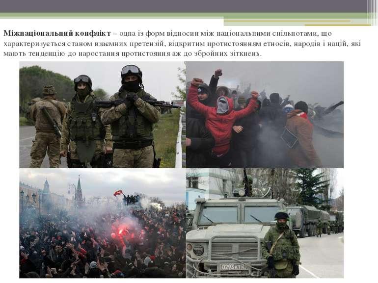 Міжнаціональний конфлікт – одна із форм відносин між національними спільнотам...