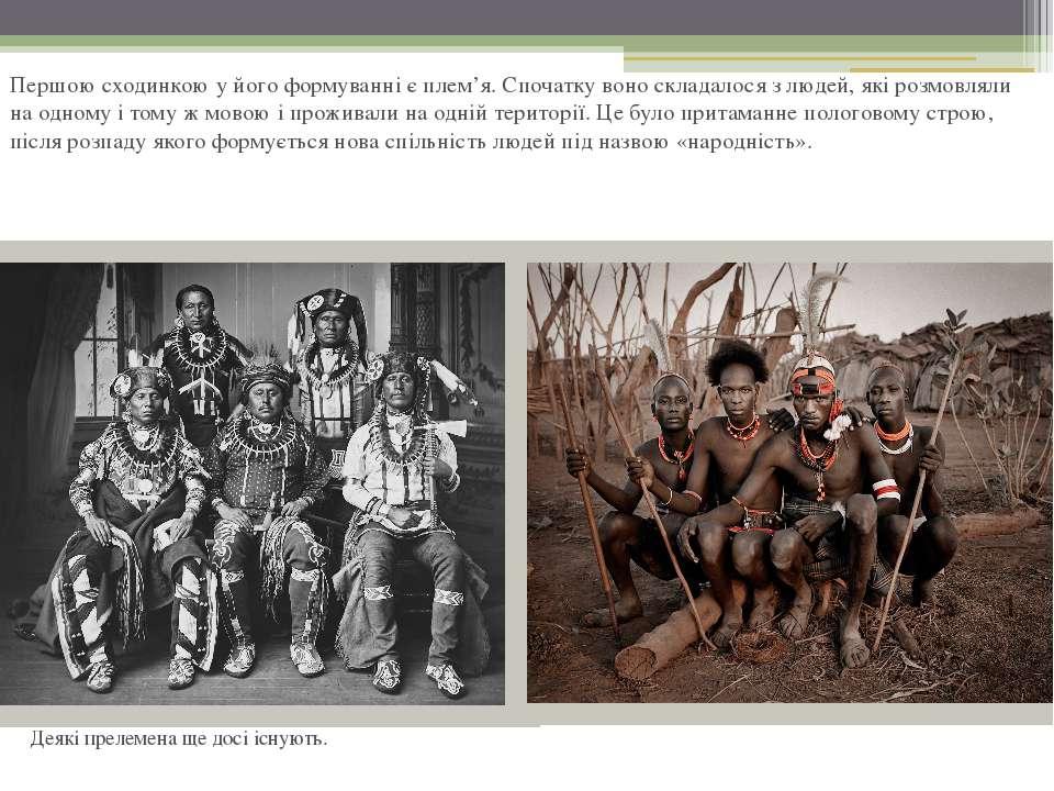 Першою сходинкою у його формуванні є плем'я. Спочатку воно складалося з людей...