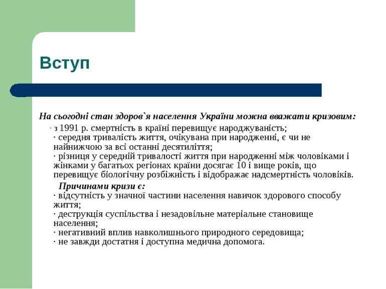 Вступ На сьогодні стан здоров`я населення України можна вважати кризовим: · з...
