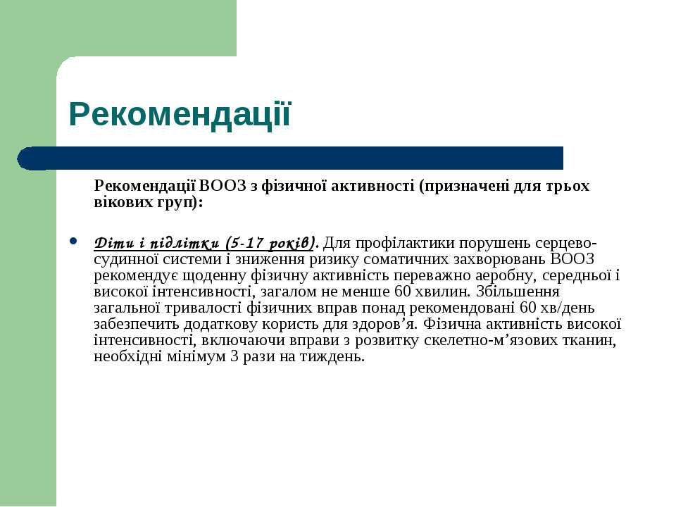Рекомендації Рекомендації ВООЗ з фізичної активності(призначені для трьох ві...