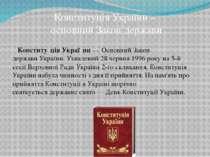 Конститу ція Украї ни— Основний Закон державиУкраїни. Ухвалений28 червня1...