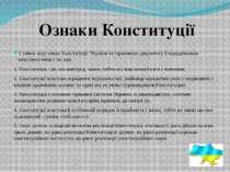 З точки зору ознак Конституції України як правового документу її юридичними в...