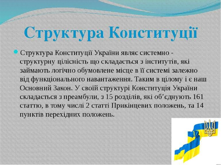 Структура Конституції України являє системно - структурну цілісність що склад...