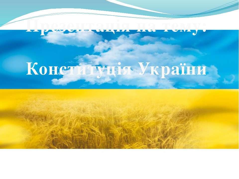 Презентація на тему: Конституція України