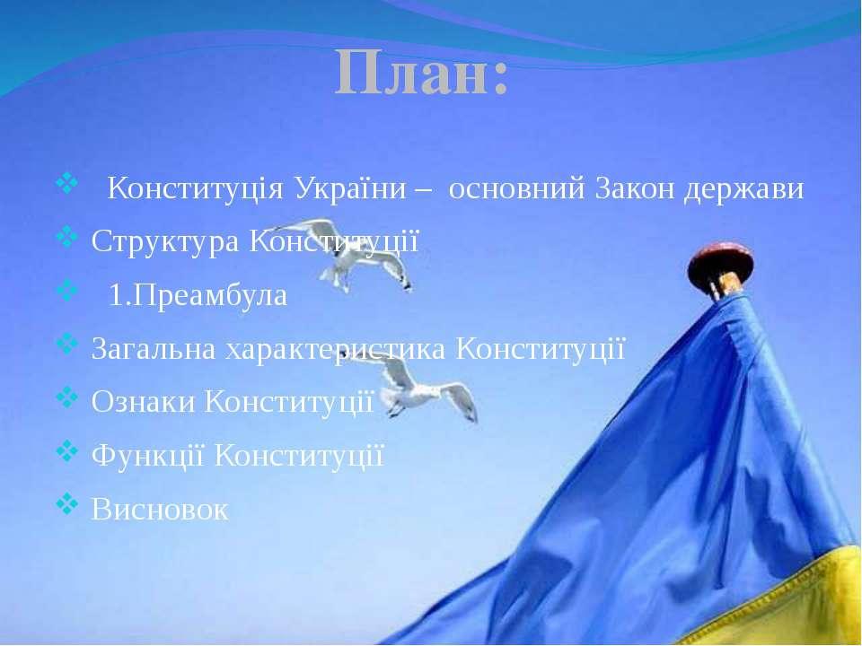 Конституція України – основний Закон держави Структура Конституції 1.Преамбул...