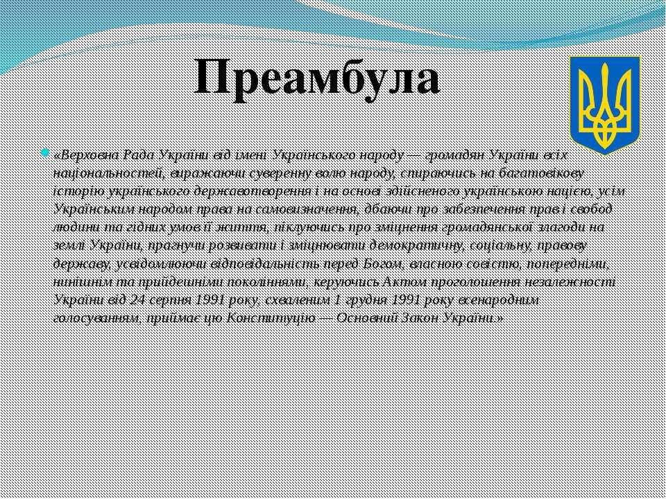 «Верховна Рада України від імені Українського народу — громадян України всіх ...