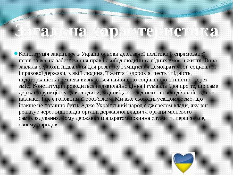 Конституція закріплює в Україні основи державної політики б спрямованої перш ...