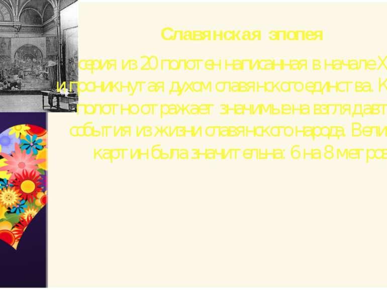 Славянская эпопея серия из 20 полотен написанная в начале XX века и проникну...