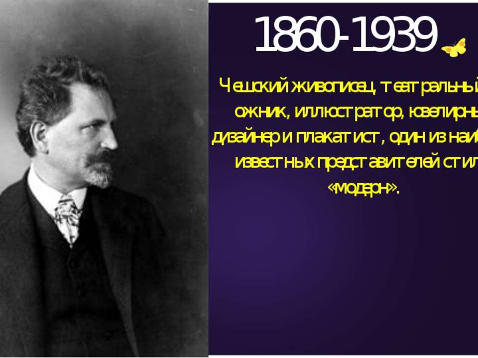Чешскийживописец,театральныйхудожник, иллюстратор, ювелирный дизайнер и п...