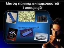 Метод гірлянд випадковостей і асоціацій гірлянда асоціацій