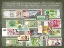 Майже кожна країна випускає власні гроші. Наприклад, в КНР – юань, у Чехії – ...