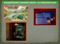 Паперові гроші та розмінні монети – це символічні гроші
