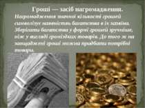 Гроші — засіб нагромадження. Нагромадження значної кількості грошей символізу...