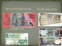 Австралійський долар Індійськая рупія Новий соль