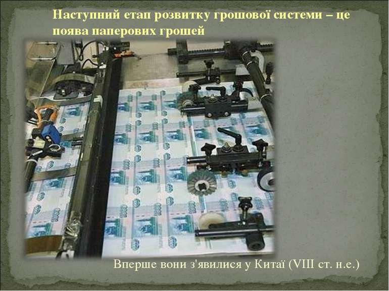 Наступний етап розвитку грошової системи – це поява паперових грошей Вперше в...